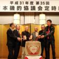 西日本磯釣磯釣協議会 第35回定時総会開催